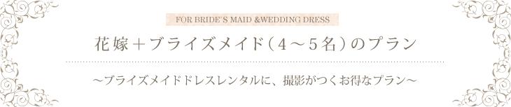 花嫁+ブライズメイド(4〜5名)のプラン