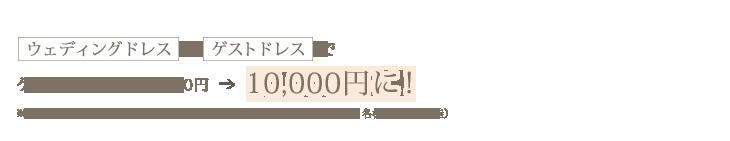 ウェディングドレス+ゲストドレスでゲストプラン通常20,000円が10,000円に!
