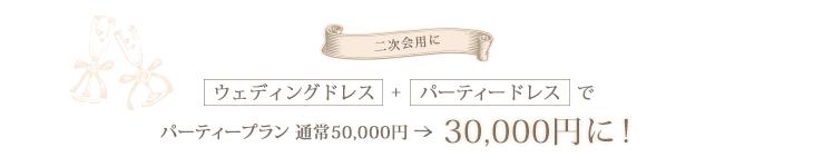 二次会用に。ウェディングドレス+パーティードレスでパーティープラン通常50,000円が30,000円に!