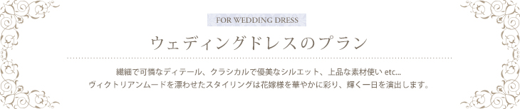 ウェディングドレスのプラン